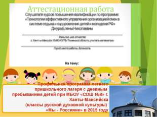 Профильная программа летнего пришкольного лагеря с дневным пребыванием детей