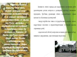 Prezentacii.com В давние- давние времена была страна - Русь. На Руси свято ве