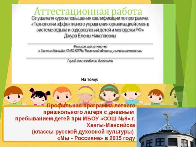 Профильная программа летнего пришкольного лагеря с дневным пребыванием детей...