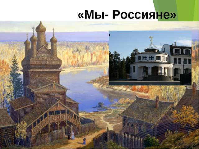 «Мы- Россияне»