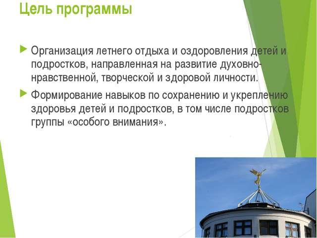 Цель программы Организация летнего отдыха и оздоровления детей и подростков,...
