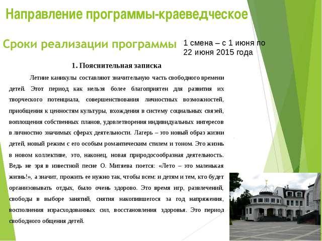 Направление программы-краеведческое Prezentacii.com 1 смена – с 1 июня по 22...
