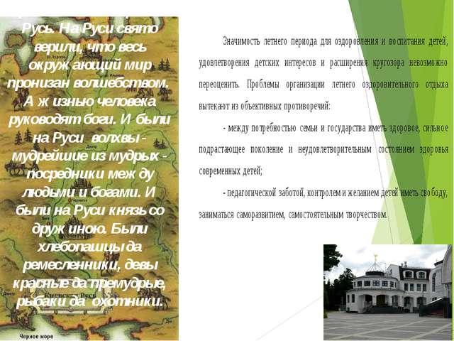 Prezentacii.com В давние- давние времена была страна - Русь. На Руси свято ве...