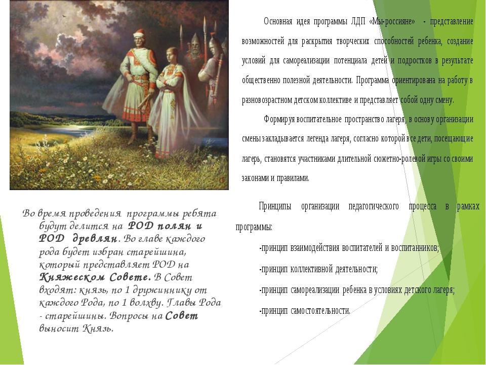 Во время проведения программы ребята будут делится на РОД полян и РОД древлян...