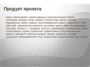 Продукт проекта карта; законопроект; анализ данных социологического опроса; к