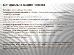 Материалы к защите проекта 1)продукт проектной деятельности; 2)краткая пояс