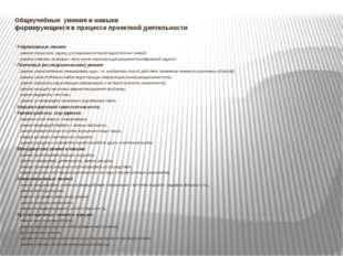 Общеучебные умения и навыки формирующиеся в процессе проектной деятельности Р