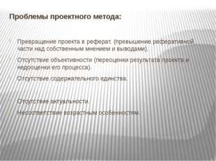 Проблемы проектного метода: Превращение проекта в реферат. (превышение рефера