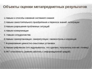 Объекты оценки метапредметных результатов 1.Навыки и способы освоения системн