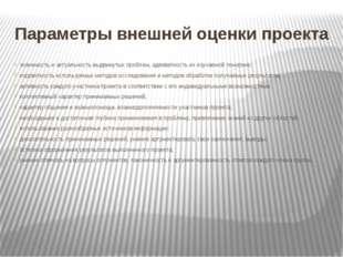 Параметры внешней оценки проекта значимость и актуальность выдвинутых проблем