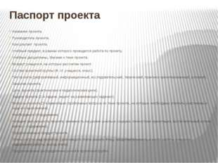 Паспорт проекта Название проекта. Руководитель проекта. Консультант проекта.