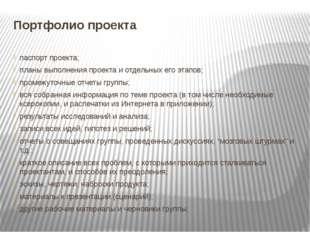 Портфолио проекта паспорт проекта; планы выполнения проекта и отдельных его э