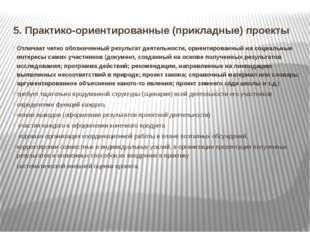 5. Практико-ориентированные (прикладные) проекты Отличает четко обозначенный