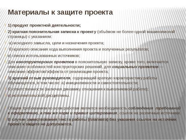 Материалы к защите проекта 1)продукт проектной деятельности; 2)краткая пояс...