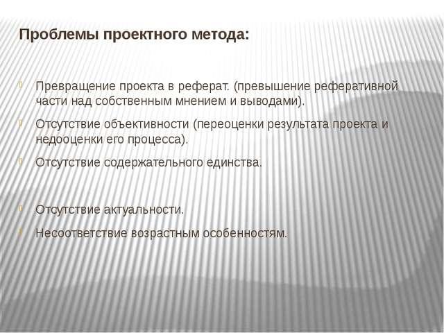 Проблемы проектного метода: Превращение проекта в реферат. (превышение рефера...
