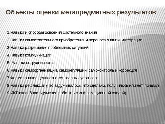 Объекты оценки метапредметных результатов 1.Навыки и способы освоения системн...