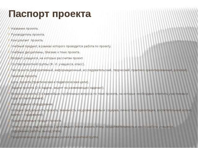 Паспорт проекта Название проекта. Руководитель проекта. Консультант проекта....