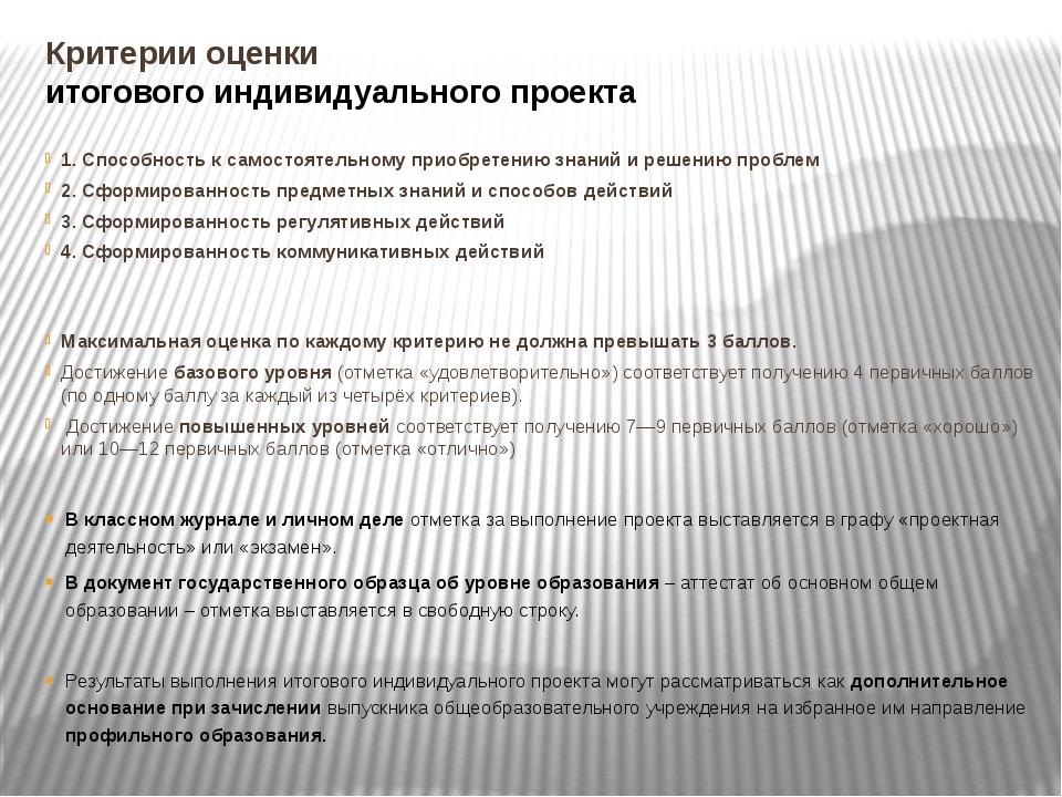 Критерии оценки итогового индивидуального проекта 1. Способность к самостояте...