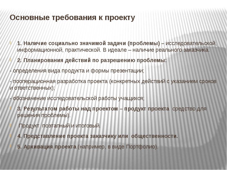 Основные требования к проекту 1. Наличие социально значимой задачи (проблемы)...