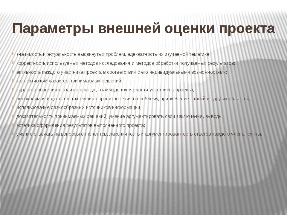 Параметры внешней оценки проекта значимость и актуальность выдвинутых проблем...