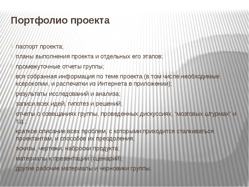 Портфолио проекта паспорт проекта; планы выполнения проекта и отдельных его э...