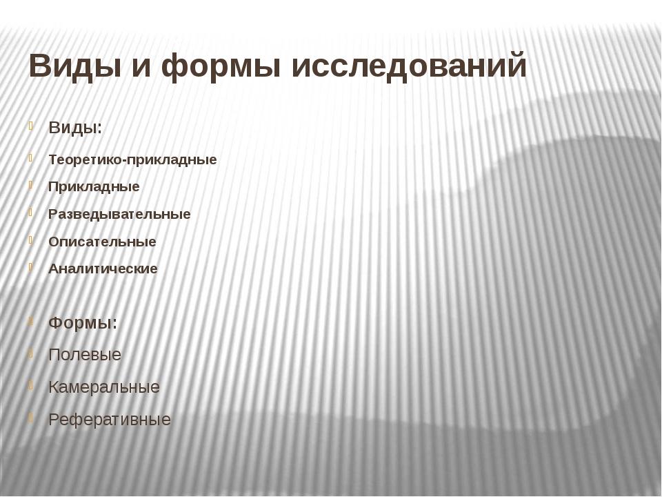 Виды и формы исследований Виды: Теоретико-прикладные Прикладные Разведыватель...