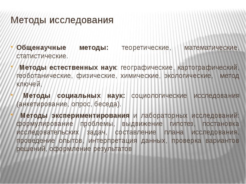 Методы исследования Общенаучные методы: теоретические, математические, статис...