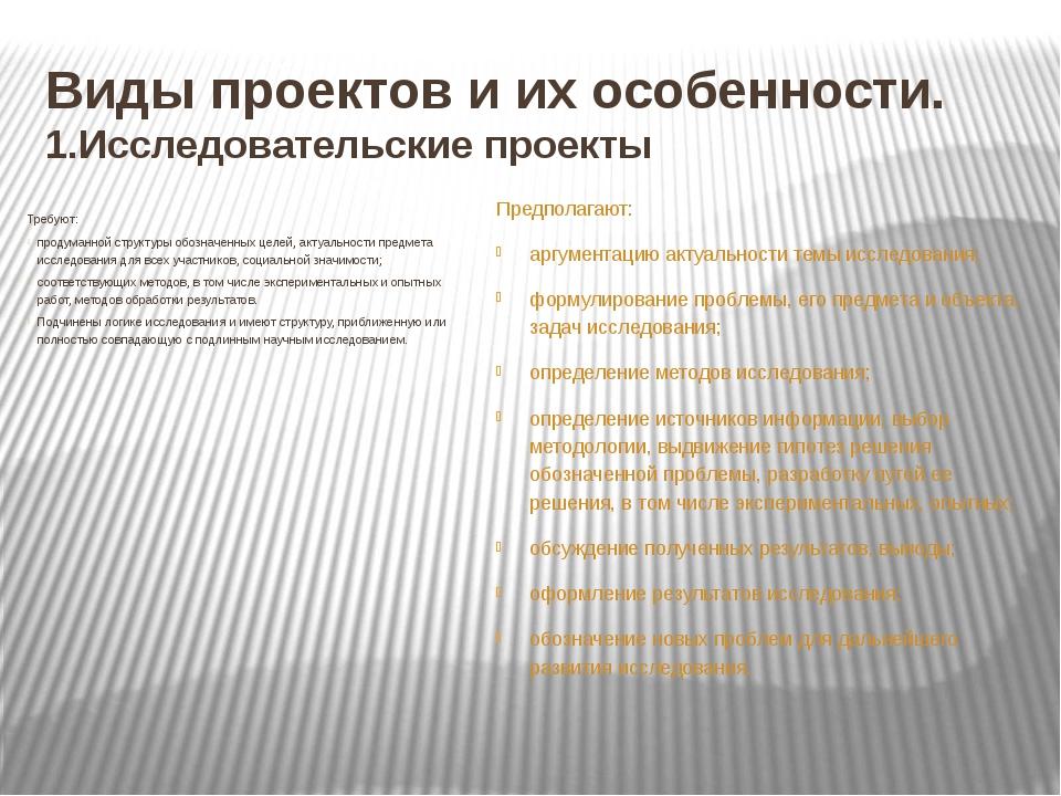 Виды проектов и их особенности. 1.Исследовательские проекты Требуют: продуман...