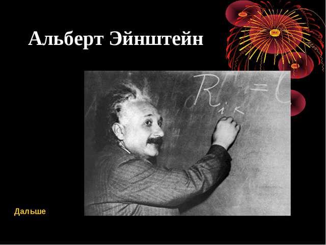 Альберт Эйнштейн Дальше