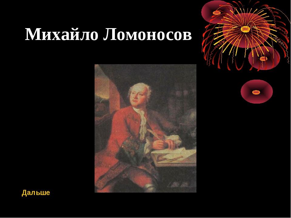 Михайло Ломоносов Дальше