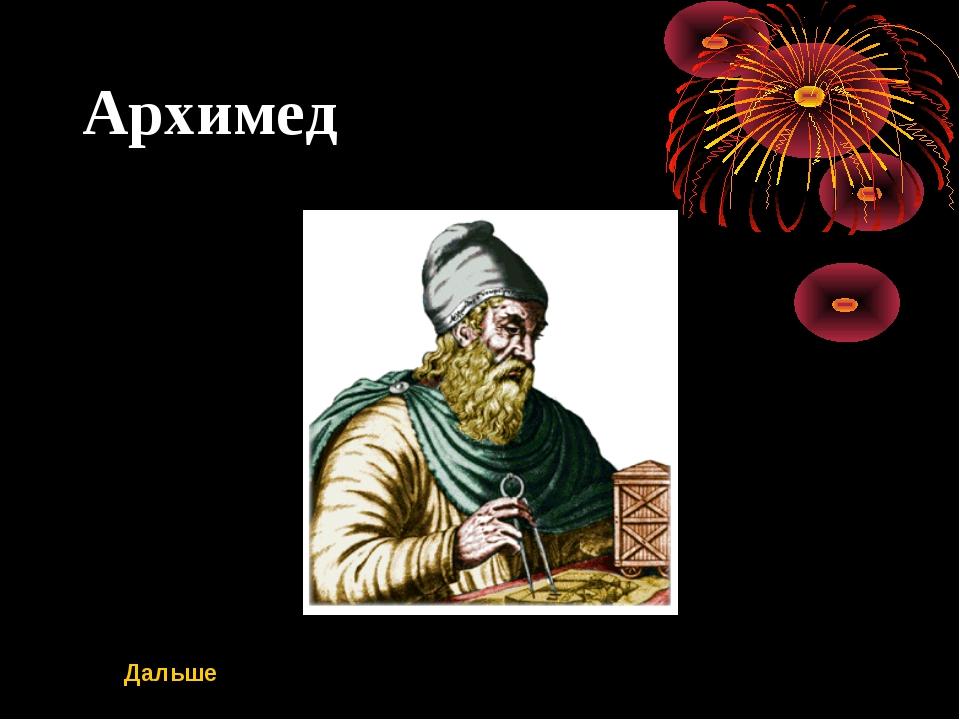 Архимед Дальше