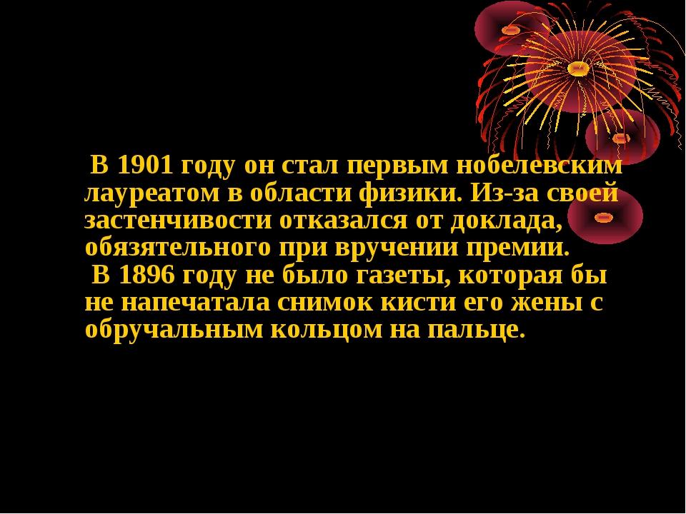 В 1901 году он стал первым нобелевским лауреатом в области физики. Из-за сво...