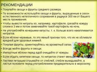 РЕКОМЕНДАЦИИ Покупайте овощи и фрукты среднего размера. По возможности исполь