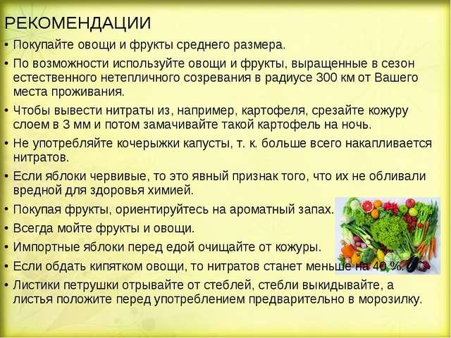 РЕКОМЕНДАЦИИ Покупайте овощи и фрукты среднего размера. По возможности исполь...