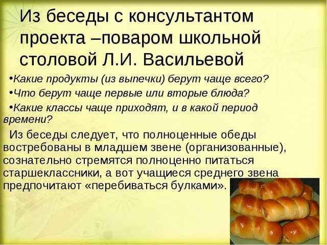 Из беседы с консультантом проекта –поваром школьной столовой Л.И. Васильевой...