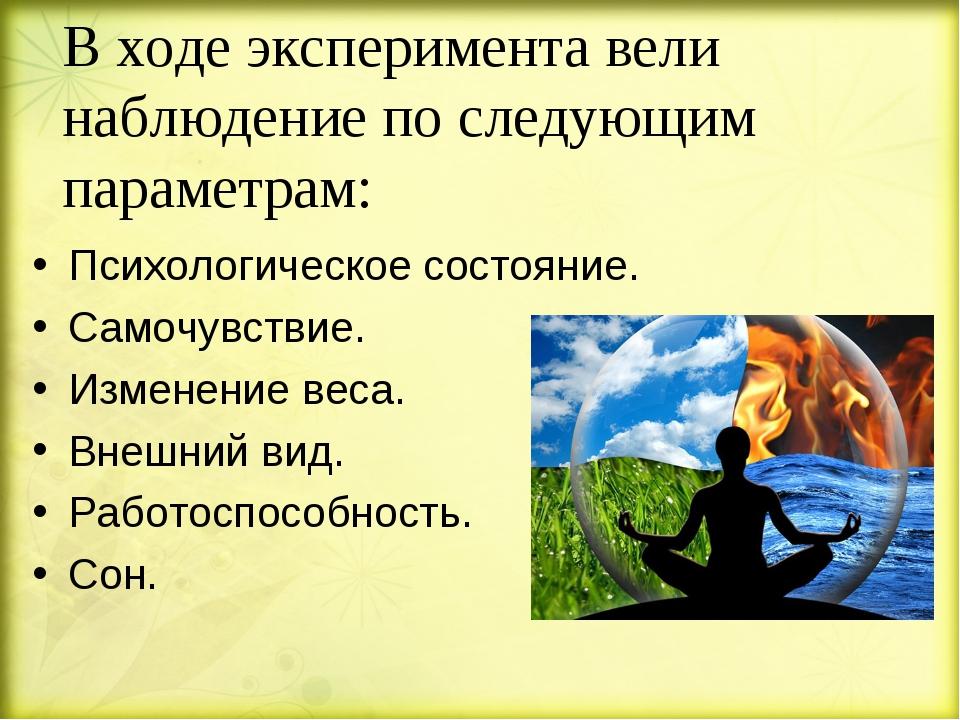 В ходе эксперимента вели наблюдение по следующим параметрам: Психологическое...