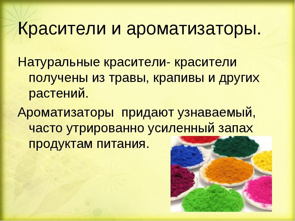 Красители и ароматизаторы. Натуральные красители- красители получены из травы...