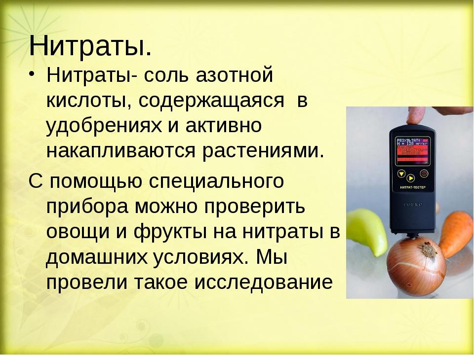 Нитраты. Нитраты- сольазотной кислоты, содержащаяся в удобрениях и активно н...