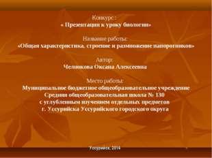 Уссурийск, 2014 Конкурс : « Презентация к уроку биологии» Название работы: «О