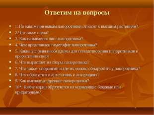 Ответим на вопросы 1. По каким признакам папоротники относят к высшим растени