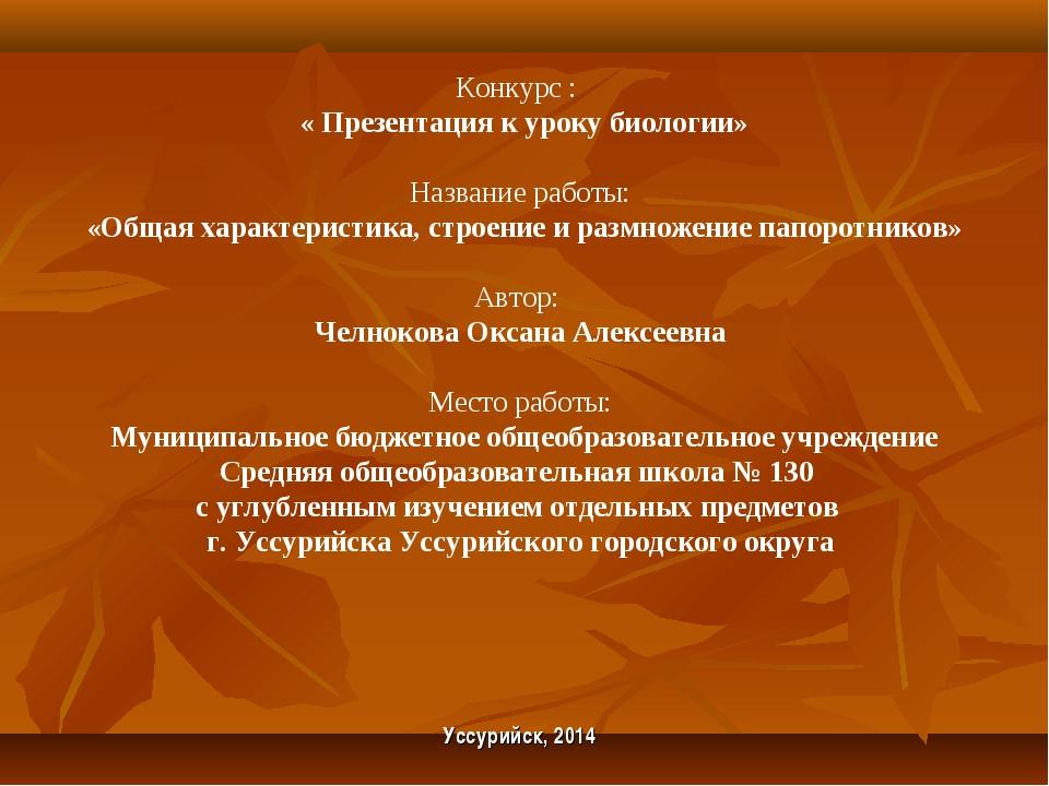 Уссурийск, 2014 Конкурс : « Презентация к уроку биологии» Название работы: «О...