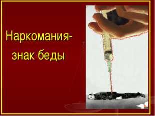 Наркомания- знак беды