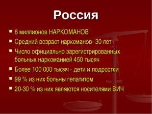 Россия 6 миллионов НАРКОМАНОВ Средний возраст наркоманов- 30 лет Число официа