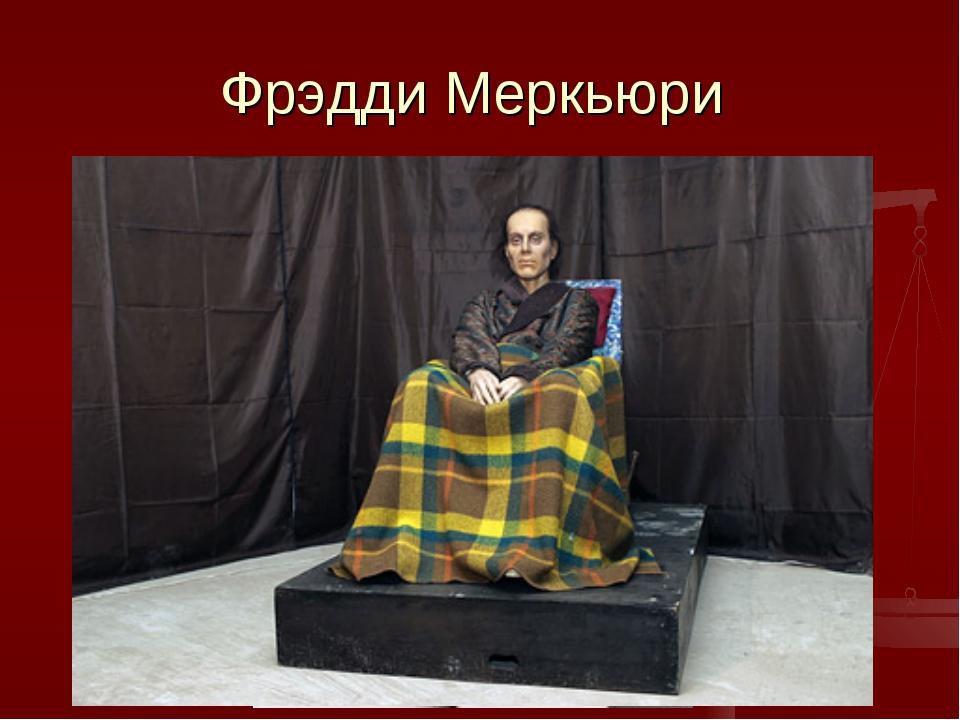 Фрэдди Меркьюри