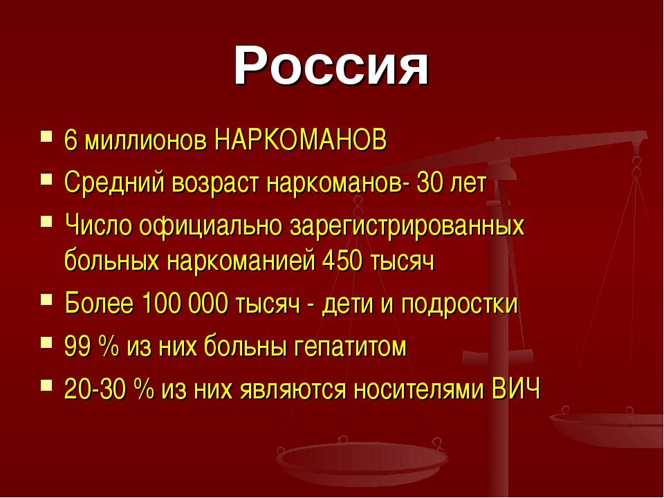 Россия 6 миллионов НАРКОМАНОВ Средний возраст наркоманов- 30 лет Число официа...