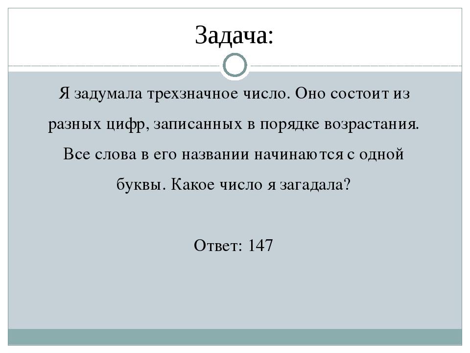 Задача: Я задумала трехзначное число. Оно состоит из разных цифр, записанных...