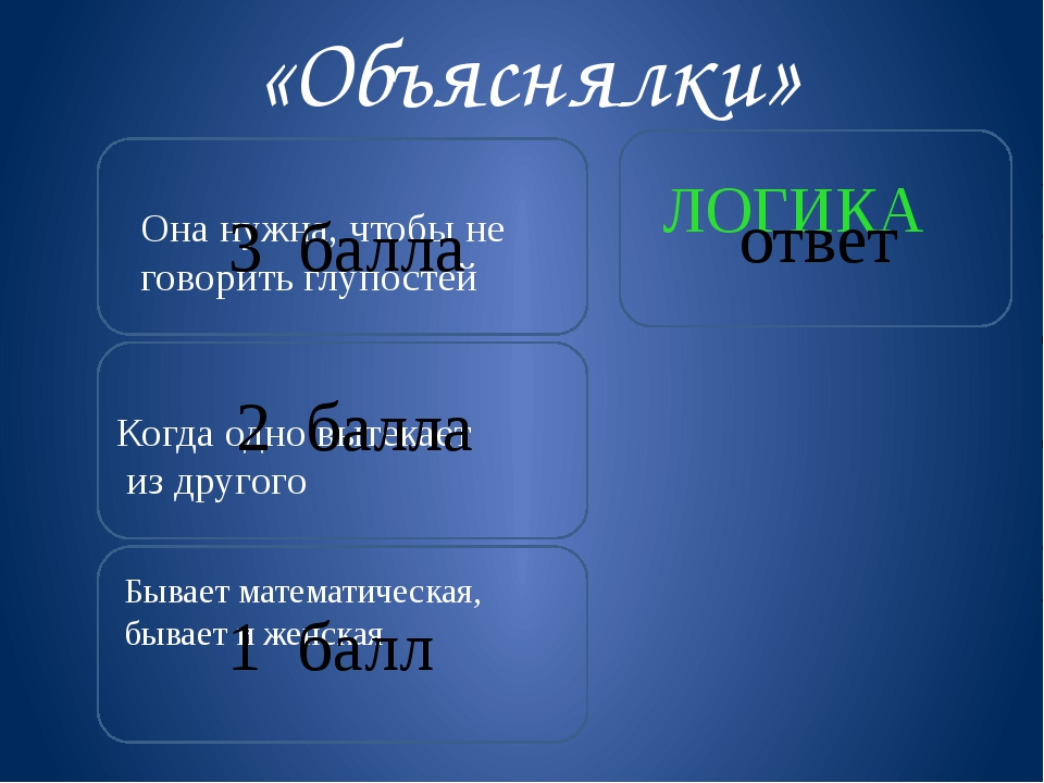 «Математическая эстафета» 1,4 × (1,8 + 0,5 + 2,2)