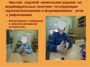 Массаж ладоней каменными шарами на индивидуальных занятиях по коррекции звук