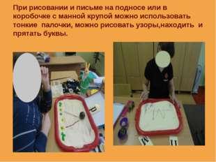 При рисовании и письме на подносе или в коробочке с манной крупой можно испол