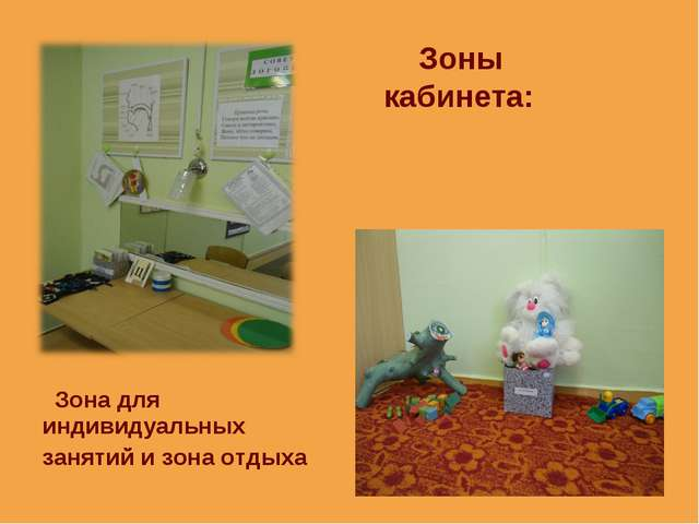 Зоны кабинета: Зона для индивидуальных занятий и зона отдыха